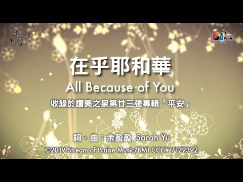 All Because of You MV - (23)  Peace