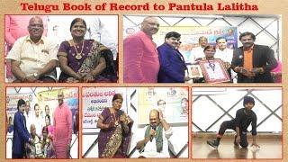 Telugu Book of Record to Pantula Lalitha by Creative Club In Visakhapatnam,Vizag Vision...