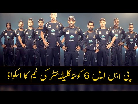 Quetta GladiatorsTeam Analysis: Squad Review, Records, Strengths, Weaknesses