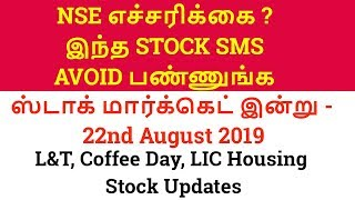 NSE எச்சரிக்கை| STOCK SMS AVOID பண்ணுங்க |L&T, Coffee Day,  Stock Updates | Intraday Tamil Tips