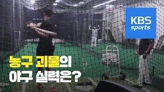 [오늘의 영상] 농구 괴물의 야구 실력은? / KBS뉴스(News)