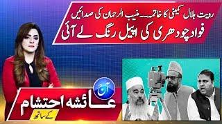Ruet-e-Hilal committee Disqualified Against Fawad Ch | Aaj Ayehsa Ehtesham Ke Sath