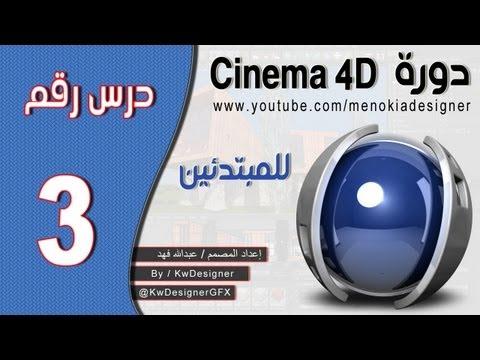 دورة السينما 4 للمبتدئين - الدرس ( 3 )