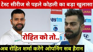 देखिये,Rohit Sharma से ओपनिंग करवाने पर आखिर Kohli ने सुनाया अपना अंतिम फैसला,सुन सबके होश ही उड़ गये