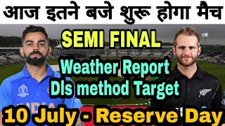WORLD CUP 2019 : INDIA VS NEW ZEALAND SEMIFINAL MATCH, WEATHER REPORT, DLS METHOD, RESERVE DAY RULES