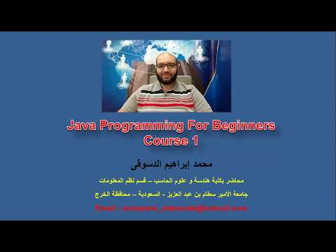 Java Programming For Beginners - Course Content - محتوى المقرر