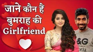 आखिर कौन है क्रिकेटर जसप्रीत बुमराह की गर्लफ्रेंड जाने | Know About Jasprit Bumrah's Girlfriend !!