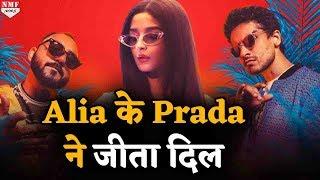 Alia Bhatt के Prada ने जीत लिया सबका दिल, Social Media पर हो रही है वाह- वाही
