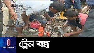 UPDATE: রাতে সচল হচ্ছে ঢাকা-রাজশাহী ট্রেন চলাচল || Rajshahi train  Derail