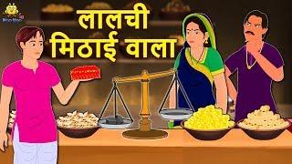 Watch लालची मिठाई वाला - Hindi Kahaniya for