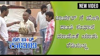 Kuribond - 97 |ಬಾರ್ಡರ್ ಗೆ ಹೊಗಿ ಶಾಂತಿ ಸಂಧಾನ ಮಾಡೊಕೆ ಯಾರೂ ರೆಡಿಯಿಲ್ಲ | New Kuribond Video |
