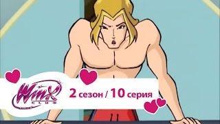 Винкс 2 сезон 10 серия
