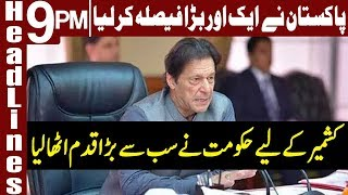 Another Big Decision of PTI Govt | Headlines & Bulletin 9 PM | 23 August 2019 |  Express News