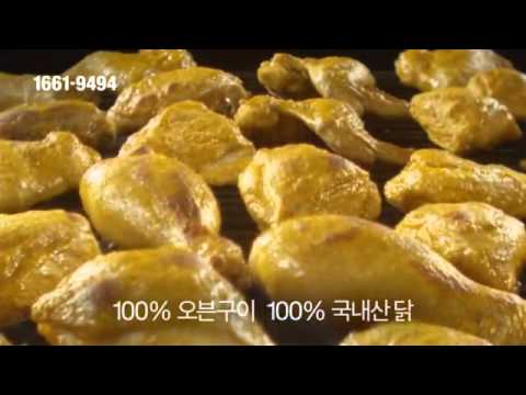Goobne Chicken CF (with Kang Sora)