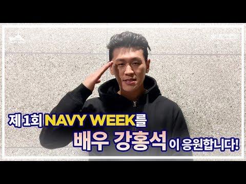[제1회 NAVY WEEK 축전 영상] 해군 출신 '배우 강홍석'이 NAVY WEEK를 응원합니다!