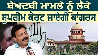 बेअदबी मामले में Closer Report को Reopen करवाने के लिए Supreme Court जाएगी Congress: Rajkumar Verka