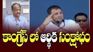 కాంగ్రేస్ లో ఆర్థిక సంక్షోభం|| Financial Crisis In Congress Party ||