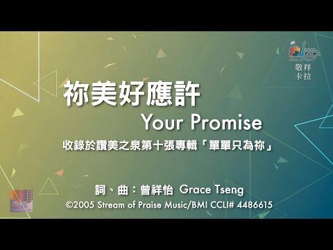 Your PromiseOKMV (Official Karaoke MV) -  (10)