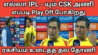 எல்லா IPL - ம் CSK அணி எப்படி Play Off போகிறது - ரகசியம் உடைத்த தோணி | CSK Play Off | IPL