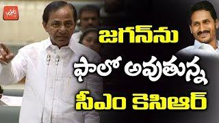 CM KCR Speech about illegal Constructions in Telangana | High Court | CM Jagan | YOYO TV Channel