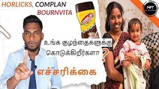 Truth About COMPLAN, BOOST, HORLICKS, BOURNVITA | SAVE your Children !!! | Men's Fashion Tamil