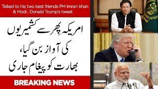 Talked to his two best friends PM Imran khan & Modi : Donald Trump's tweet