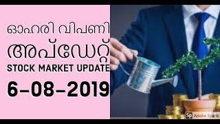Stock Market Update 6-8-2019/Malayalam/Nifty/Sensex/NSE/MCX/MS