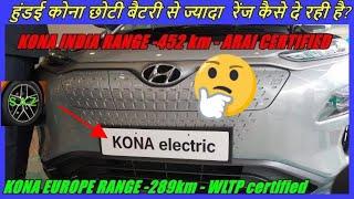 hyundai Kona range Vs MG eZS range//How Hyundai Kona small lithium ion battery has 452km range?