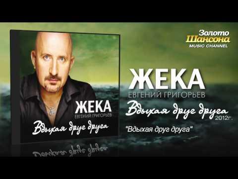 Жека (Евгений Григорьев) - Вдыхая друг друга (Audio) - UC4AmL4baR2xBoG9g_QuEcBg
