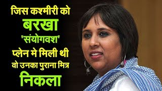 The curious case of Barkha's old friend whom she presented as an unknown co-traveler