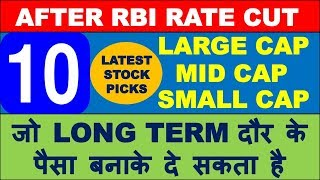 Large cap mid cap small cap shares to make money | multibagger stocks 2019 india after rbi rate cut