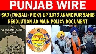 SAD (Taksali) Picks Up 1973 Anandpur Sahib Resolution as Main Policy Document || PUNJAB WIRE || SNE