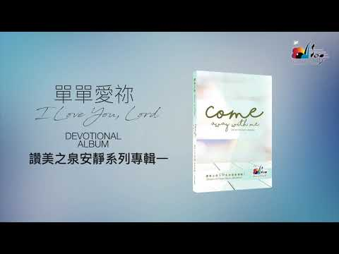 (01) Devotional Instrumental Album - Come Away With Me ( )