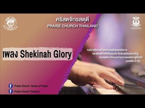 Shekinah Glory :
