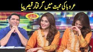 Arooba Ki Mohabat Main Gum Qaisar Piya | Mazaaq Raat | Dunya News