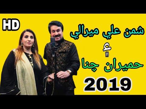 Shaman Ali Mirali with Humera Channa New | 2019