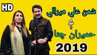 Shaman Ali Mirali with Humera Channa New   2019