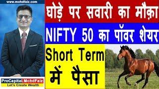 घोड़े पर सवारी का मौक़ा निफ़्टी 50 का पॉवर शेयर | share market in hindi | stock market in hindi