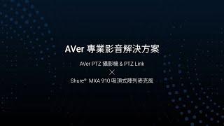 AVer PTZ Link & Shure 吸頂式陣列麥克風