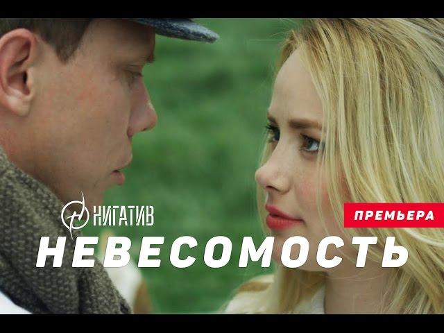 Нигатив - Невесомость (2016)