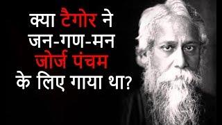राष्ट्रगान की वो सच्चाई जो सब नहीं जानते (Real History of Indian National Anthem)