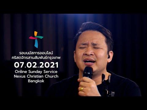 Nexus Bangkok  07/02/2021