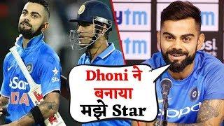 Kohli ने कहा, नहीं चुका सकता Dhoni के एहसानों का बदला ,धोनी ने बनाया मुझे ....