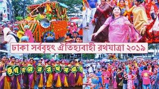 World Largest Rath Yatra in Dhaka Ciy 2019 !! ঢাকা সর্ববৃহৎ ঐতিহ্যবাহী রথযাত্রা !! Lovely world