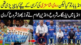 Ravi Shastri With A Bottle Of Jack During World Cup 2019? || smart sports pk