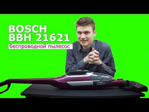 Аккумуляторный пылесос Bosch BBH 21621 (электровеник) - UC-qBmhyN8s-B170R_OxQ4_w