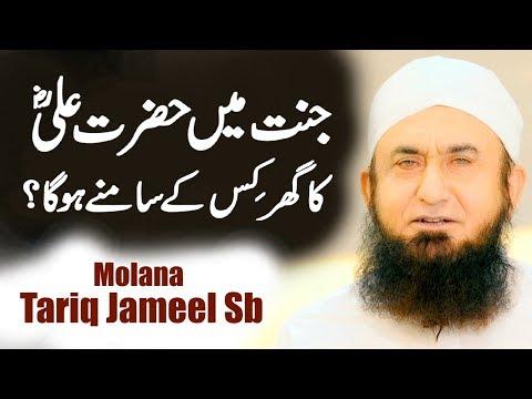 Maulana Tariq Jameel Latest Bayan 22 November 2019