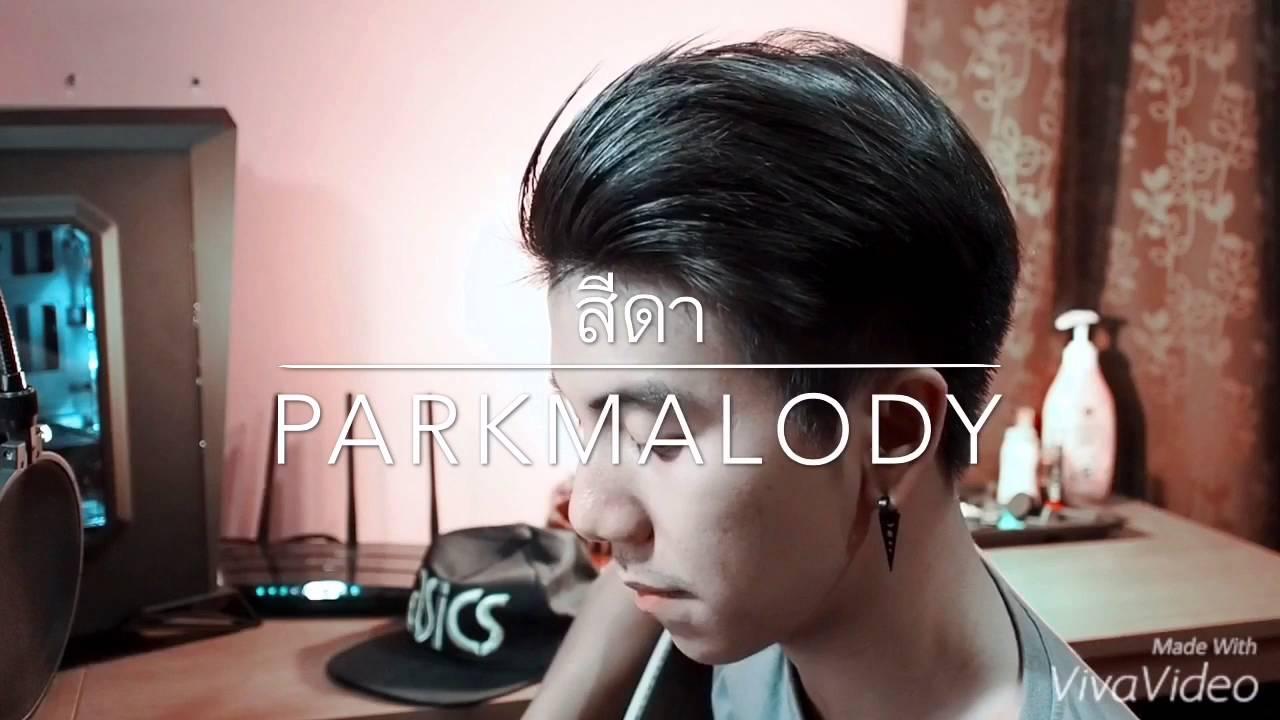 i'm sorry สีดา -  the rube - [ ParKmalody Cover ]