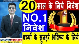 20 साल के लिये निवेश No. 1 निवेश | Share market basics for beginners | stock market for beginners