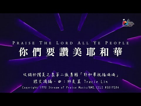 Praise The Lord All Ye People/MV (Official Lyrics MV) -  (2)